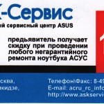 АСК-Сервис